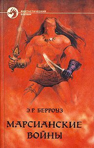 Эдгар Райс Берроуз -Боги Марса