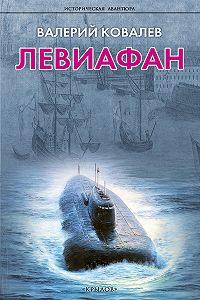 Валерий Ковалев - Левиафан
