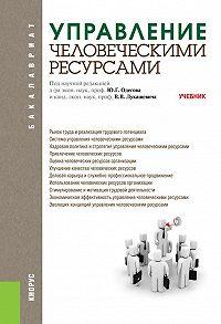 Юрий Одегов, Владимир Лукашевич - Управление человеческими ресурсами