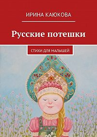 Ирина Каюкова -Русские потешки