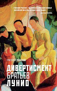 Григорий Ряжский -Дивертисмент братьев Лунио