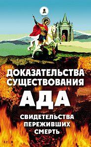 Алексей Фомин - Доказательства существования ада. Свидетельства переживших смерть