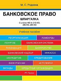 М. Роднина - Банковское право. Шпаргалка. Учебное пособие