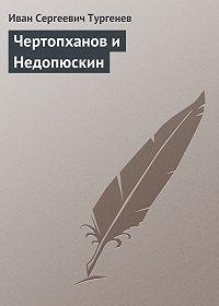 Иван Тургенев -Чертопханов и Недопюскин
