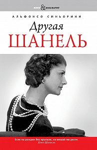 Альфонсо Синьорини -Другая Шанель