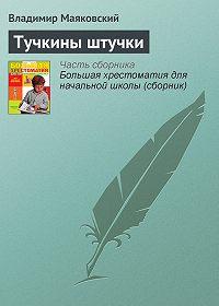 Владимир Маяковский -Тучкины штучки
