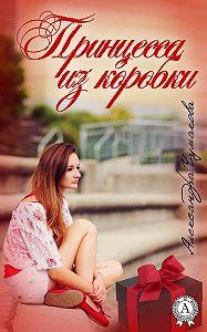 Александра Чумакова -Принцесса из коробки