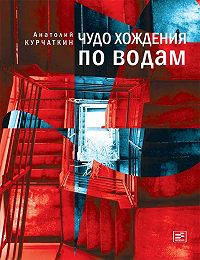 Анатолий Курчаткин -Чудо хождения по водам