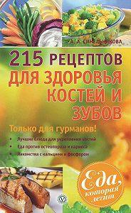 А. А. Синельникова - 215 рецептов для здоровья костей и зубов