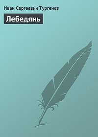 Иван Тургенев -Лебедянь