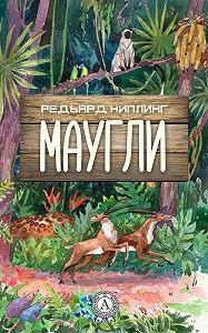 Редьярд Киплинг -Маугли (с иллюстрациями)
