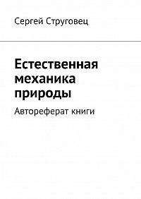 Сергей Струговец -Естественная механика природы. Автореферат книги