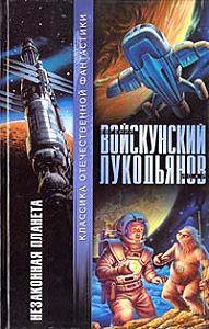 Евгений Войскунский -Командировка
