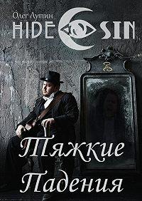 Олег Лутин -Тяжкие Падения. Серия «Hide &Sin»
