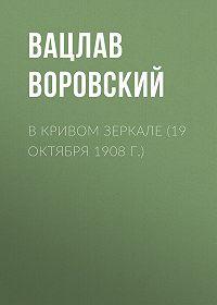 Вацлав Воровский -В кривом зеркале (19 октября 1908 г.)
