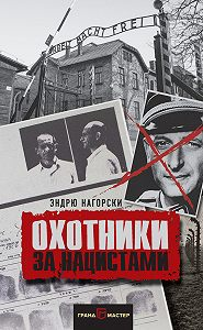 Эндрю Нагорски -Охотники за нацистами