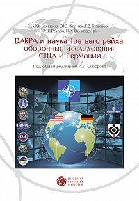 В. Корчак -DARPA и наука Третьего рейха. Оборонные исследования США и Германии