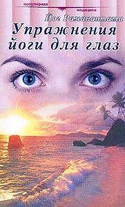 Йог Раманантата -Упражнения йоги для глаз