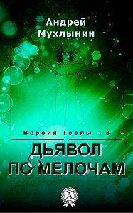 Андрей Мухлынин -Дьявол по мелочам