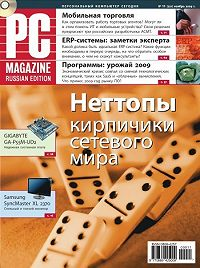 PC Magazine/RE - Журнал PC Magazine/RE №11/2009