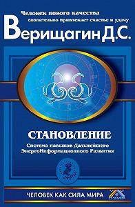 Д. С. Верищагин -Становление. Система навыков Дальнейшего ЭнергоИнформационного Развития. II ступень