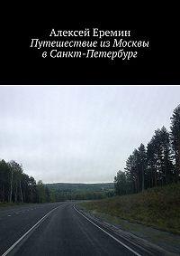 Алексей Еремин -Путешествие из Москвы в Санкт-Петербург