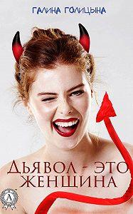 Галина Голицына -Дьявол – это женщина