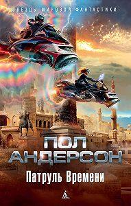 Пол Андерсон -Патруль Времени (сборник)