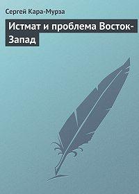 Сергей Кара-Мурза - Истмат и проблема Восток-Запад