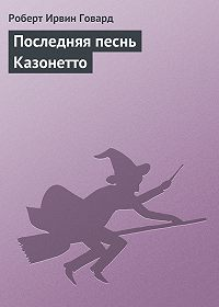 Роберт Ирвин Говард -Последняя песнь Казонетто