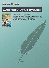 Евгений Пермяк -Для чего руки нужны
