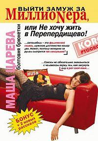 Маша Царева -Новогодняя история