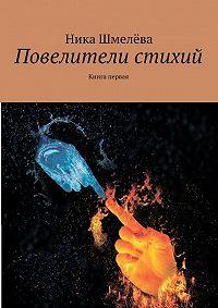 Ника Шмелёва -Повелители стихий