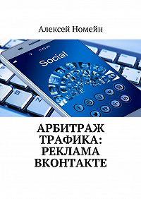 Алексей Номейн -Арбитраж трафика: реклама ВКонтакте