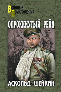 Аскольд Львович Шейкин -Опрокинутый рейд