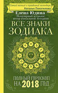 Елена Юдина -Полный гороскоп на 2018 год. Все знаки Зодиака