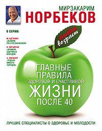 Мирзакарим Норбеков -Главные правила здоровой и счастливой жизни после 40