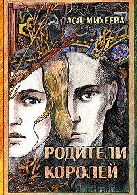 Ася Михеева - Родители королей