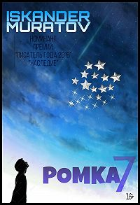 Искандер Муратов -Ромка 7