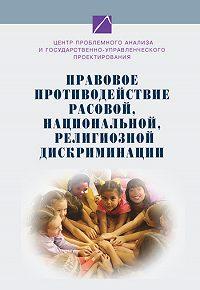 Коллектив авторов -Правовое противодействие расовой, национальной, религиозной дискриминации