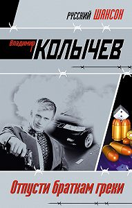 Владимир Колычев -Отпусти браткам грехи