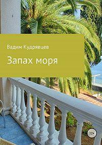 Вадим Кудрявцев -Запах моря
