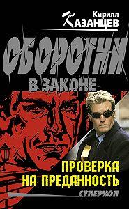 Кирилл Казанцев - Проверка на преданность