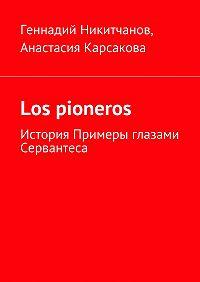 Геннадий Никитчанов, Анастасия Карсакова - Los pioneros. История Примеры глазами Сервантеса