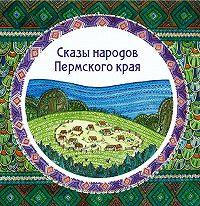 Народное творчество -Сказы народов Пермского края (сборник)