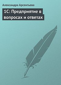 Александра Арсентьева - 1С: Предприятие в вопросах и ответах