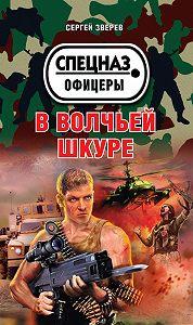 Сергей Зверев -В волчьей шкуре