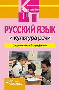 Анна Алексеевна Алмазова -Русский язык и культура речи: учебное пособие