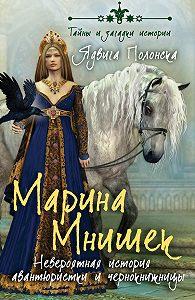 Ядвига Полонска -Марина Мнишек. Невероятная история авантюристки и чернокнижницы