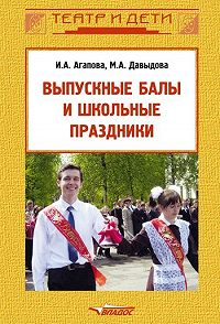 Ирина Анатольевна Агапова -Выпускные балы и школьные праздники
